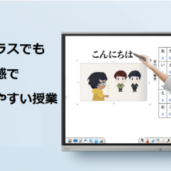 オンラインクラスで利用するデジタルホワイトボード